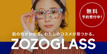 "<span class=""title"">水原ゆき、綱島恵里香 ZOZO TOWN「ZOZO GLASS」WEB広告出演!</span>"